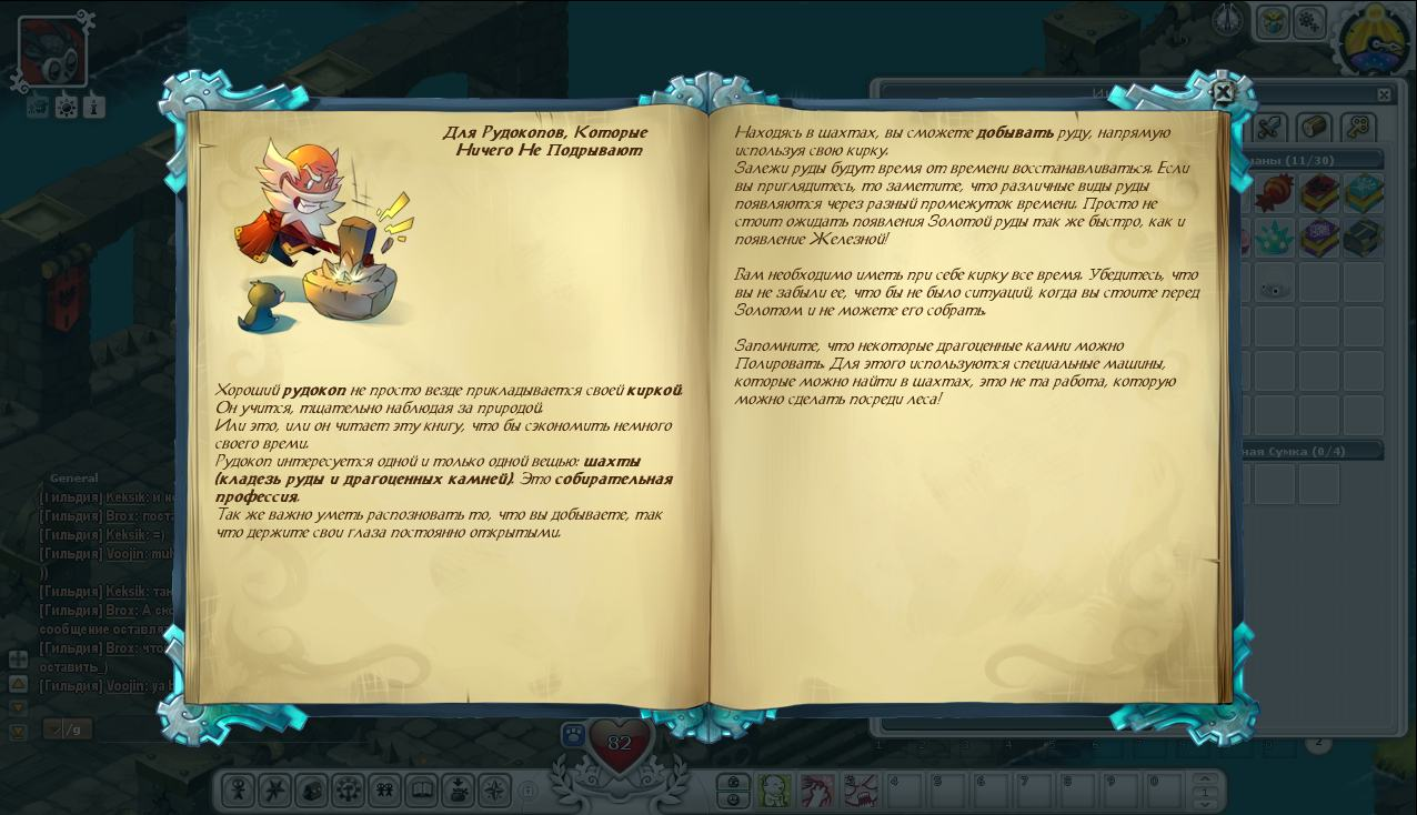 an open letter from the russian-speaking community  - WAKFU